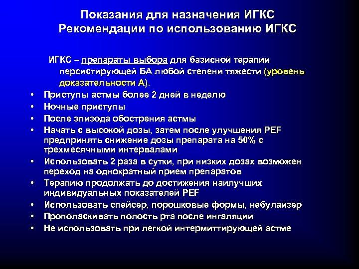 Показания для назначения ИГКС Рекомендации по использованию ИГКС • • • ИГКС – препараты