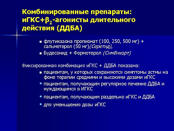 Комбинированные препараты: и. ГКС+β 2 -агонисты длительного действия (ДДБА) n n флутиказона пропионат (100,