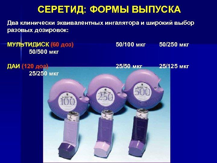 СЕРЕТИД: ФОРМЫ ВЫПУСКА Два клинически эквивалентных ингалятора и широкий выбор разовых дозировок: МУЛЬТИДИСК (60