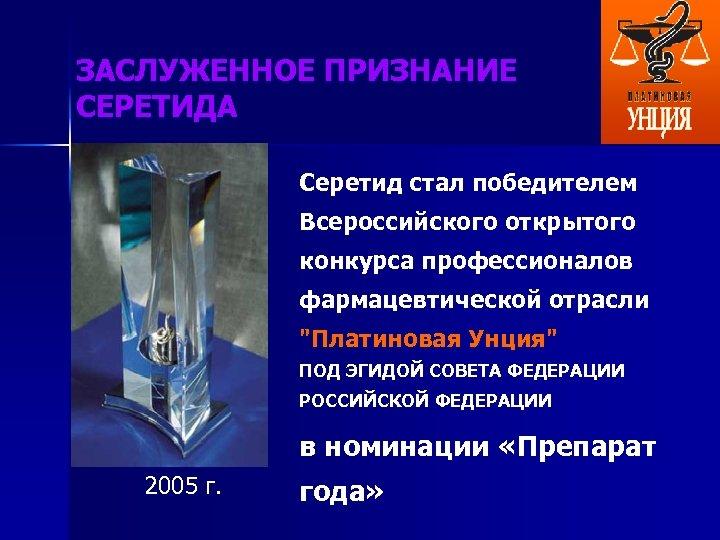 ЗАСЛУЖЕННОЕ ПРИЗНАНИЕ СЕРЕТИДА Серетид стал победителем Всероссийского открытого конкурса профессионалов фармацевтической отрасли
