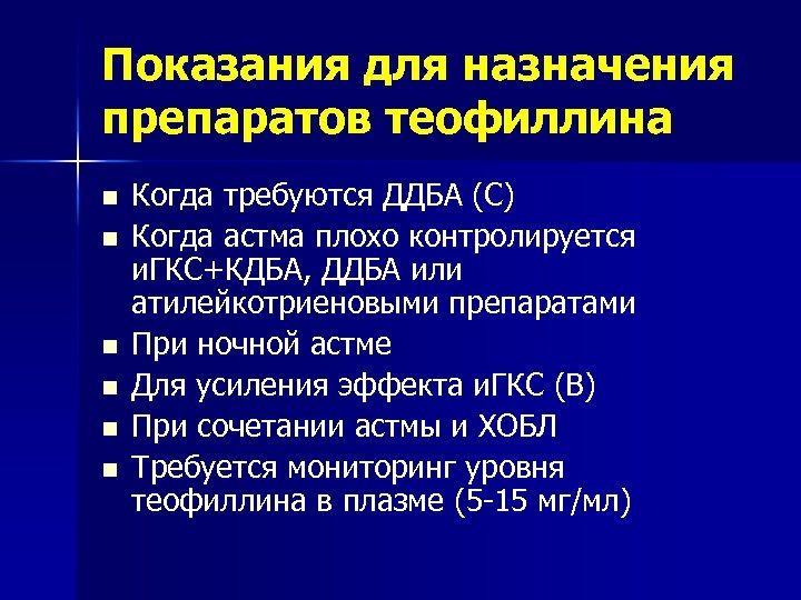 Показания для назначения препаратов теофиллина n n n Когда требуются ДДБА (С) Когда астма