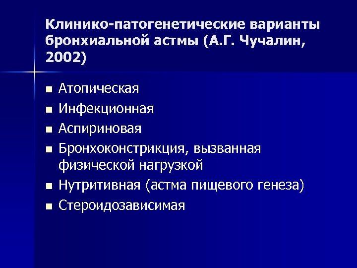 Клинико-патогенетические варианты бронхиальной астмы (А. Г. Чучалин, 2002) n n n Атопическая Инфекционная Аспириновая