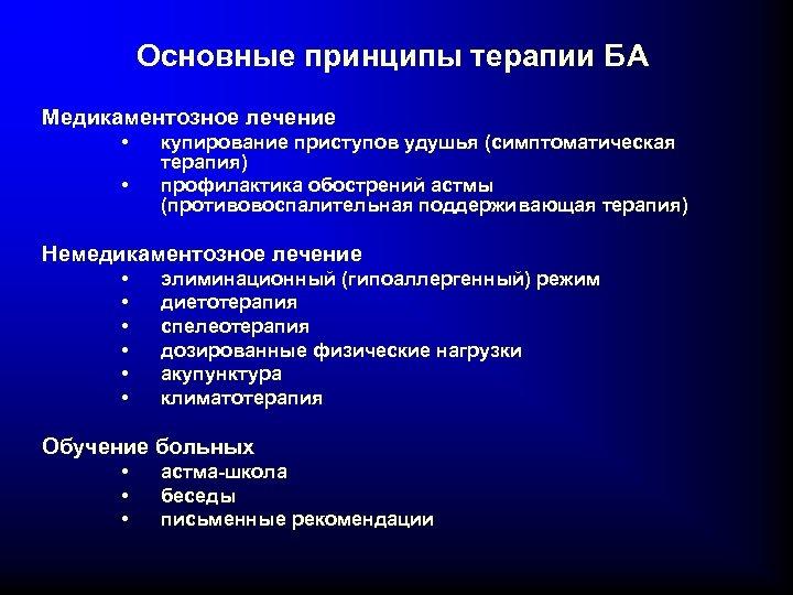 Основные принципы терапии БА Медикаментозное лечение • • купирование приступов удушья (симптоматическая терапия) профилактика