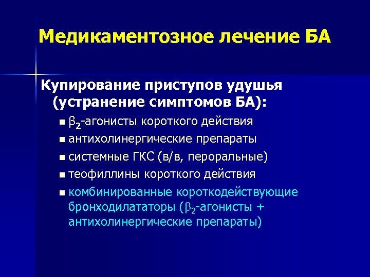 Медикаментозное лечение БА Купирование приступов удушья (устранение симптомов БА): n β 2 -агонисты короткого