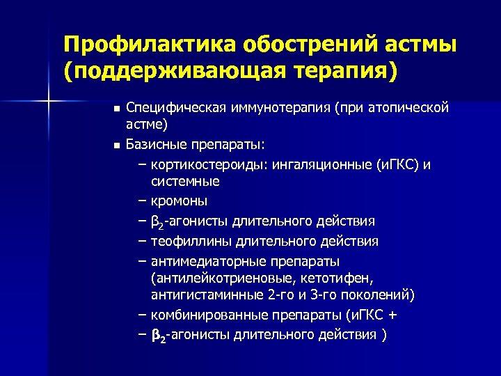 Профилактика обострений астмы (поддерживающая терапия) n n Специфическая иммунотерапия (при атопической астме) Базисные препараты: