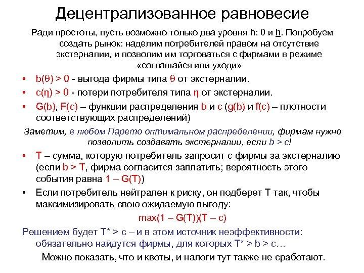 Децентрализованное равновесие Ради простоты, пусть возможно только два уровня h: 0 и h. Попробуем