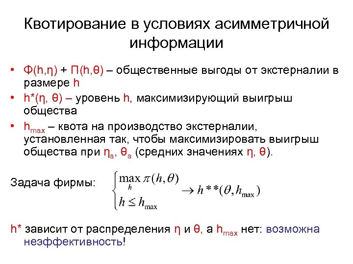 Квотирование в условиях асимметричной информации • Φ(h, η) + Π(h, θ) – общественные выгоды