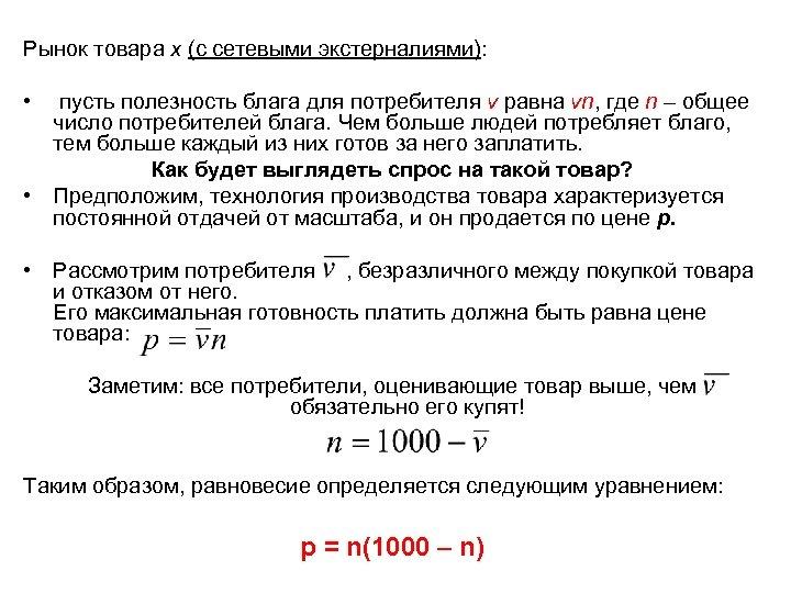 Рынок товара x (с сетевыми экстерналиями): • пусть полезность блага для потребителя v равна