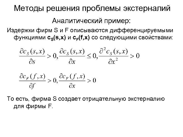 Методы решения проблемы экстерналий Аналитический пример: Издержки фирм S и F описываются дифференцируемыми функциями
