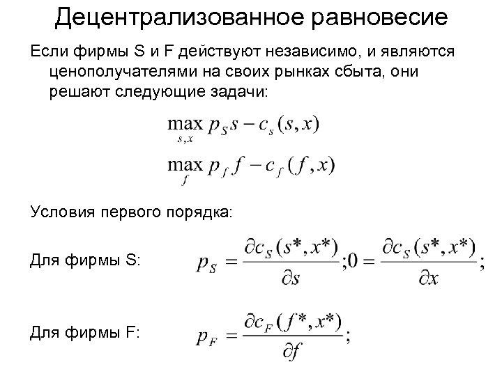 Децентрализованное равновесие Если фирмы S и F действуют независимо, и являются ценополучателями на своих