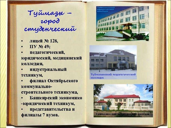 Туймазы – город студенческий • лицей № 128, • ПУ № 49; • педагогический,