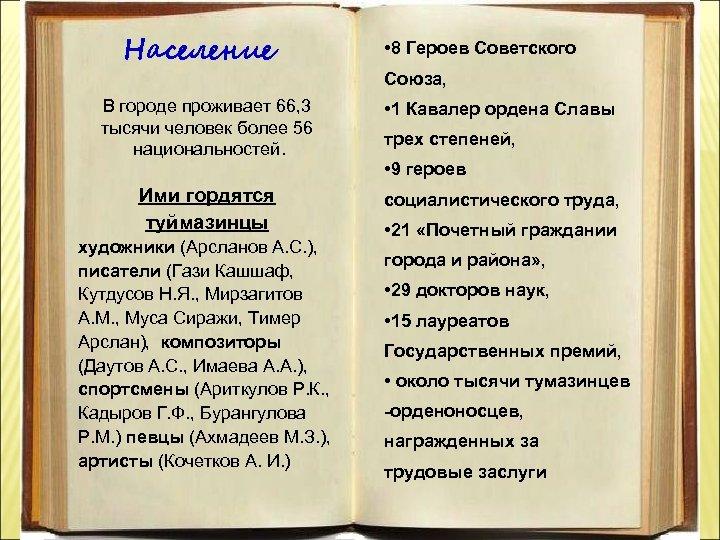 Население • 8 Героев Советского Союза, В городе проживает 66, 3 тысячи человек более