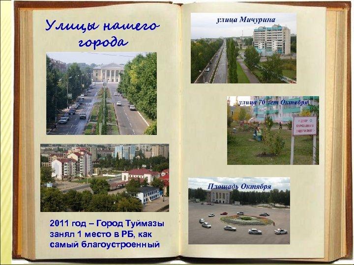 Улицы нашего города Часто 2011 год – Город Туймазы занял 1 место в РБ,