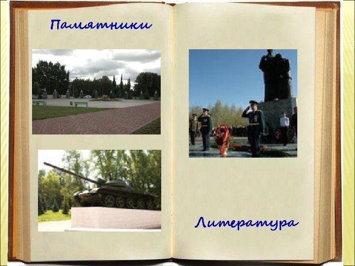 Памятники Литература