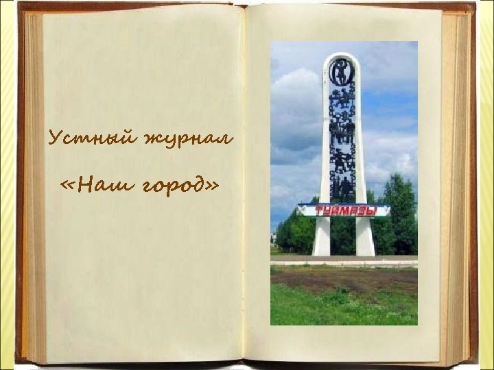 Устный журнал «Наш город»