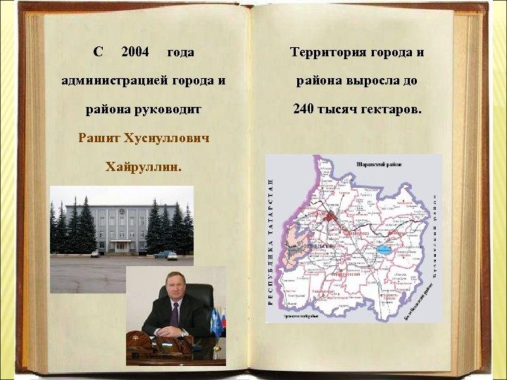 С 2004 года Территория города и администрацией города и района выросла до района руководит