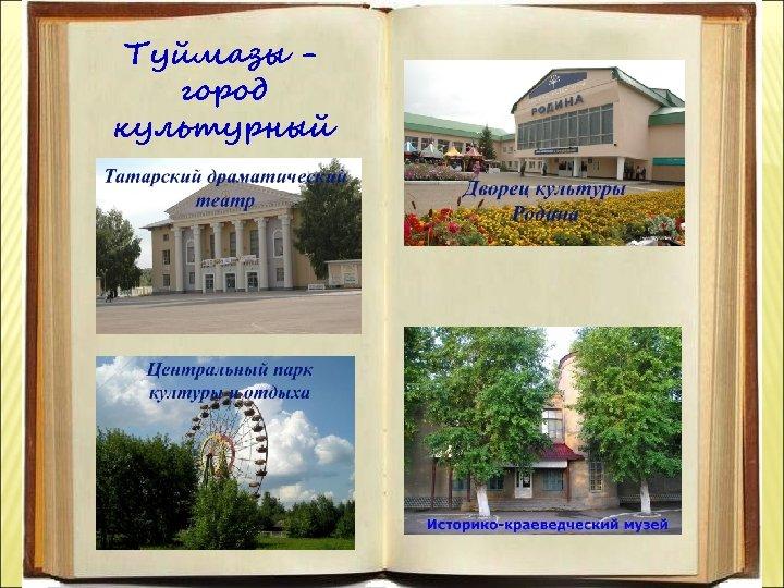 Туймазы город культурный