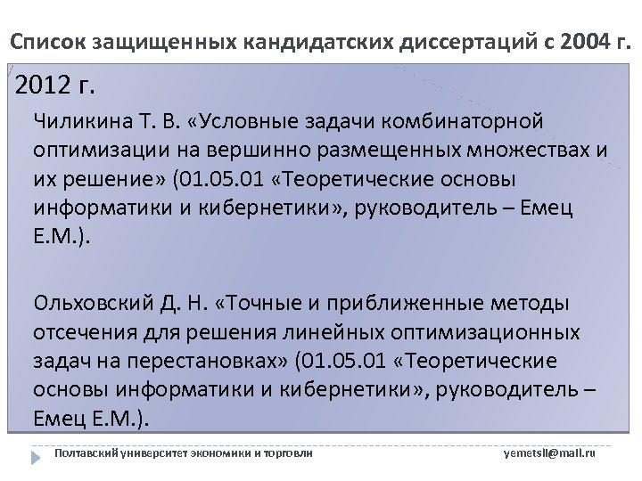Список защищенных кандидатских диссертаций с 2004 г. 2012 г. Чиликина Т. В. «Условные задачи