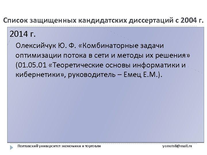 Список защищенных кандидатских диссертаций с 2004 г. 2014 г. Олексийчук Ю. Ф. «Комбинаторные задачи