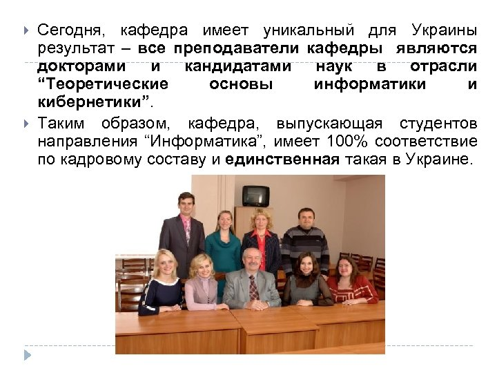 Сегодня, кафедра имеет уникальный для Украины результат – все преподаватели кафедры являются докторами