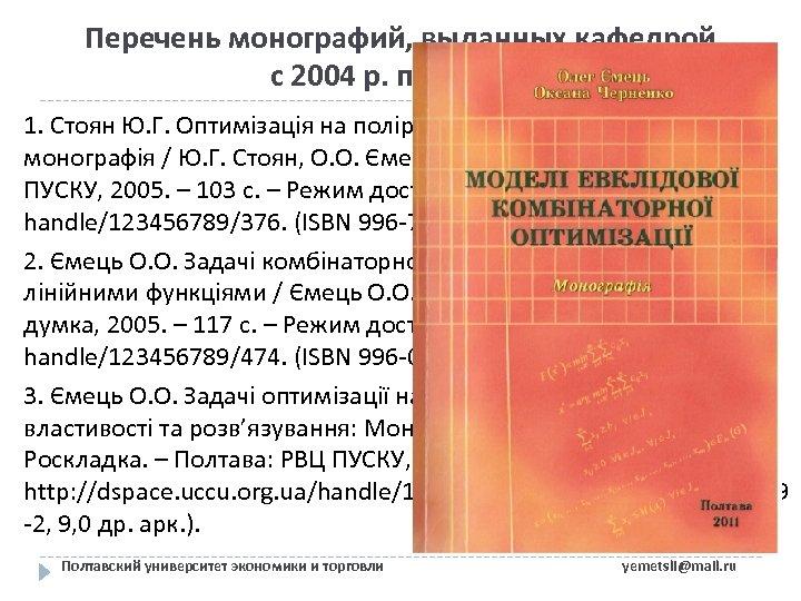 Перечень монографий, выданных кафедрой с 2004 р. по 2013 г. 1. Стоян Ю. Г.