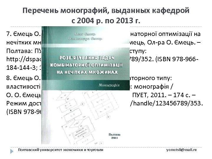 Перечень монографий, выданных кафедрой с 2004 р. по 2013 г. 7. Ємець О. О.