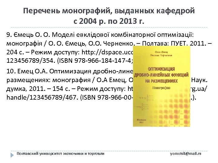 Перечень монографий, выданных кафедрой с 2004 р. по 2013 г. 9. Ємець О. О.