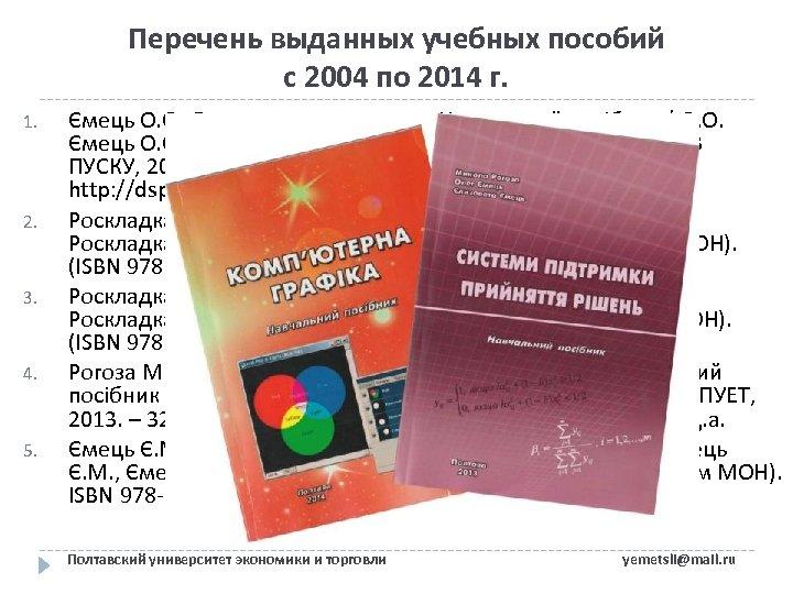 Перечень выданных учебных пособий с 2004 по 2014 г. 1. 2. 3. 4. 5.