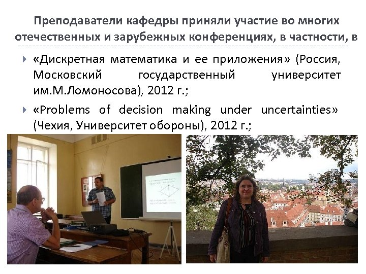 Преподаватели кафедры приняли участие во многих отечественных и зарубежных конференциях, в частности, в «Дискретная