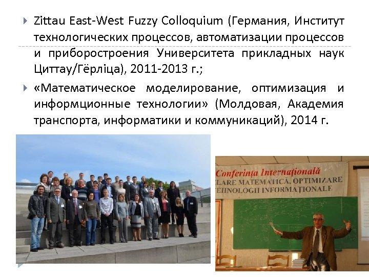 Zittau East-West Fuzzy Colloquium (Германия, Институт технологических процессов, автоматизации процессов и приборостроения Университета