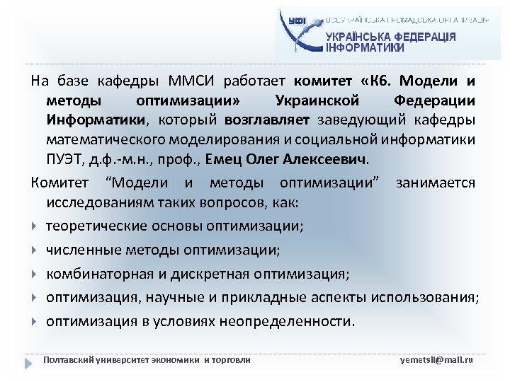 На базе кафедры ММСИ работает комитет «К 6. Модели и методы оптимизации» Украинской Федерации