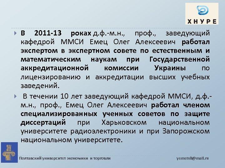 В 2011 -13 роках д. ф. -м. н. , проф. , заведующий кафедрой