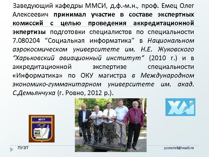 Заведующий кафедры ММСИ, д. ф. -м. н. , проф. Емец Олег Алексеевич принимал
