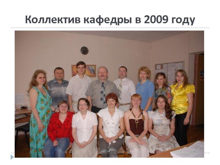 Коллектив кафедры в 2009 году