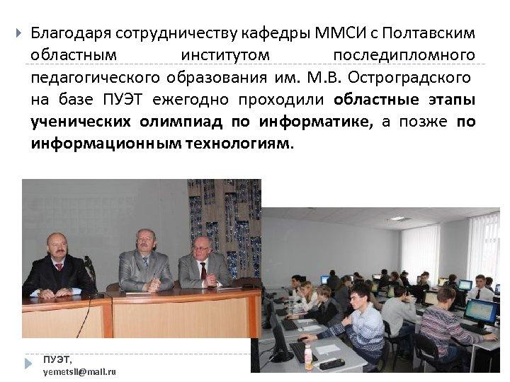 Благодаря сотрудничеству кафедры ММСИ с Полтавским областным институтом последипломного педагогического образования им. М.