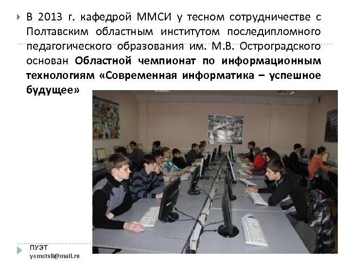 В 2013 г. кафедрой ММСИ у тесном сотрудничестве с Полтавским областным институтом последипломного