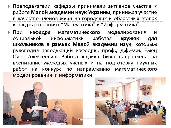 Преподаватели кафедры принимали активное участие в работе Малой академии наук Украины, принимая участие