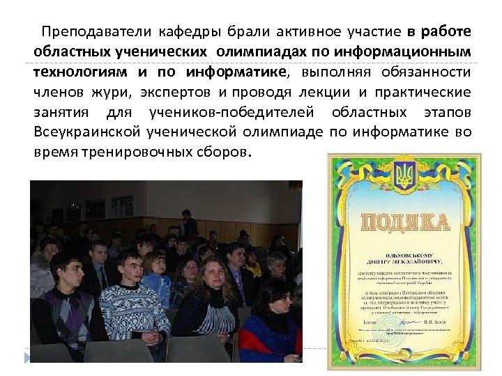 Преподаватели кафедры брали активное участие в работе областных ученических олимпиадах по информационным технологиям