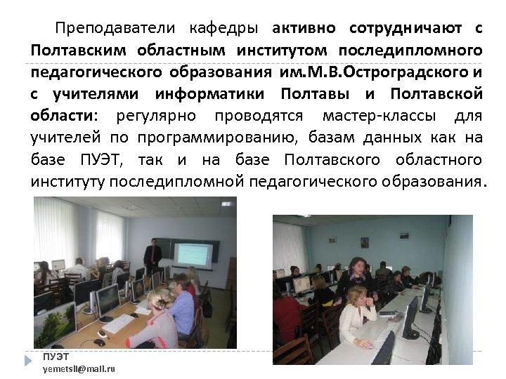 Преподаватели кафедры активно сотрудничают с Полтавским областным институтом последипломного педагогического образования им. М.