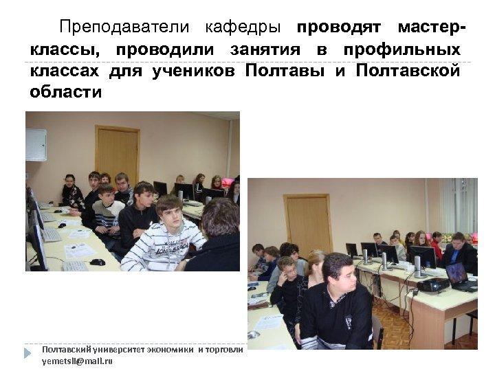 Преподаватели кафедры проводят мастерклассы, проводили занятия в профильных классах для учеников Полтавы и