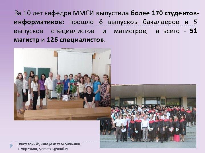 За 10 лет кафедра ММСИ выпустила более 170 студентовинформатиков: прошло 6 выпусков бакалавров