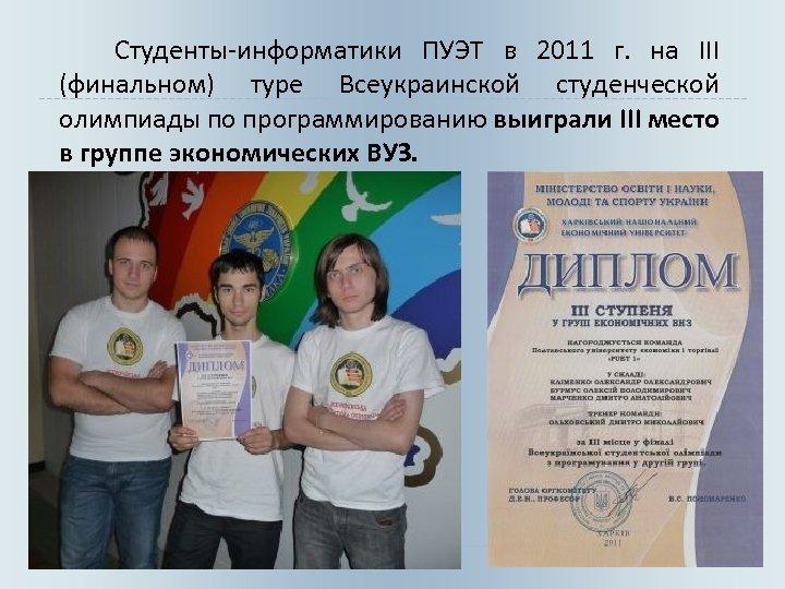 Студенты-информатики ПУЭТ в 2011 г. на ІІІ (финальном) туре Всеукраинской студенческой олимпиады по