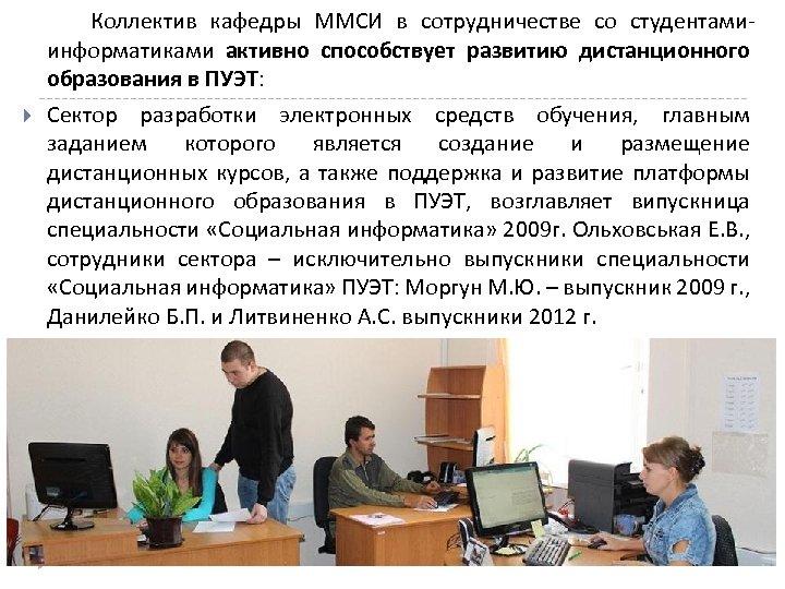 Коллектив кафедры ММСИ в сотрудничестве со студентами- информатиками активно способствует развитию дистанционного образования