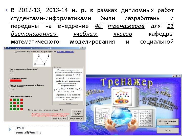 В 2012 -13, 2013 -14 н. р. в рамках дипломных работ студентами-информатиками были