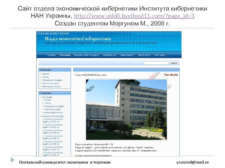 Сайт отдела экономической кибернетики Института кибернетики НАН Украины, http: //www. viddil. byethost 11. com/?
