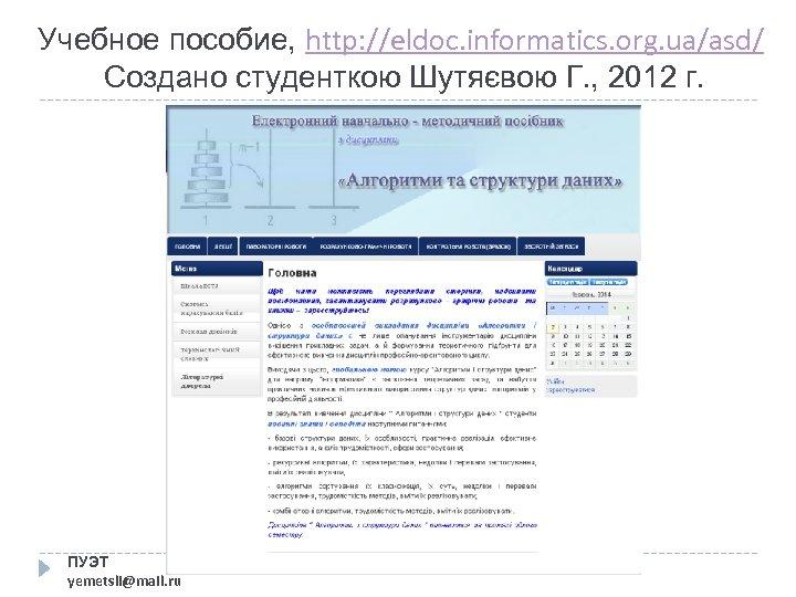 Учебное пособие, http: //eldoc. informatics. org. ua/asd/ Создано студенткою Шутяєвою Г. , 2012 г.