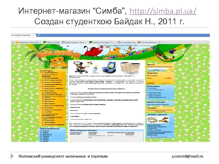 "Интернет-магазин ""Симба"", http: //simba. pl. ua/ Создан студенткою Байдак Н. , 2011 г. Полтавский"