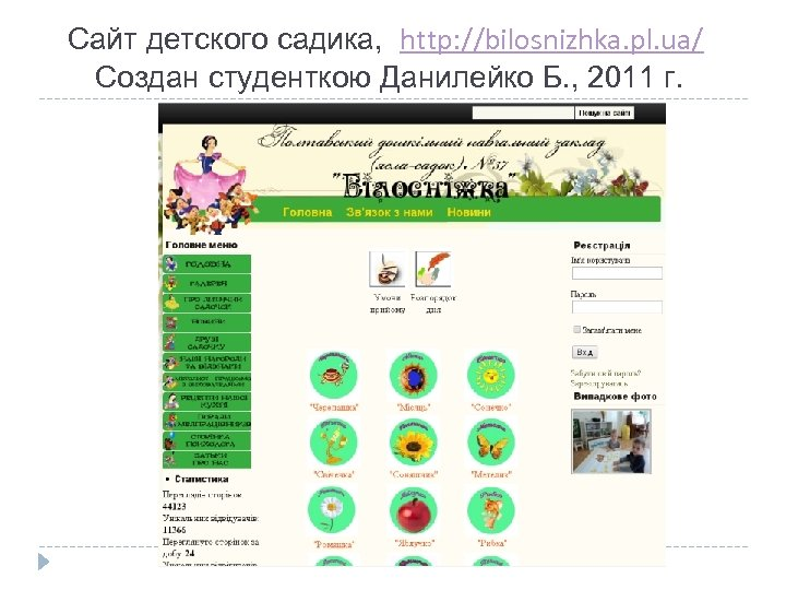 Сайт детского садика, http: //bilosnizhka. pl. ua/ Создан студенткою Данилейко Б. , 2011 г.