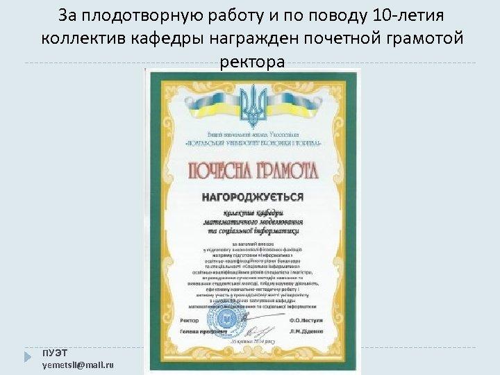 За плодотворную работу и по поводу 10 -летия коллектив кафедры награжден почетной грамотой