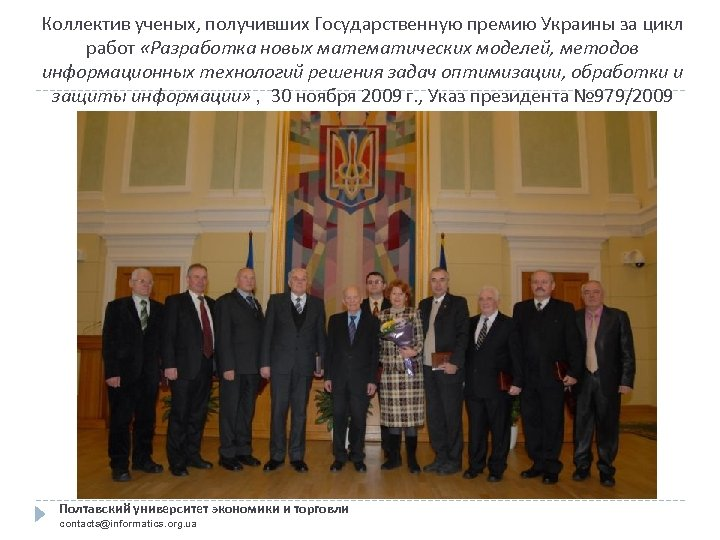 Коллектив ученых, получивших Государственную премию Украины за цикл работ «Разработка новых математических моделей, методов